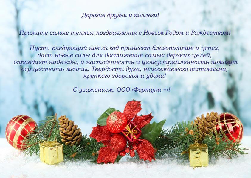 С Новым годом! и Рождеством!