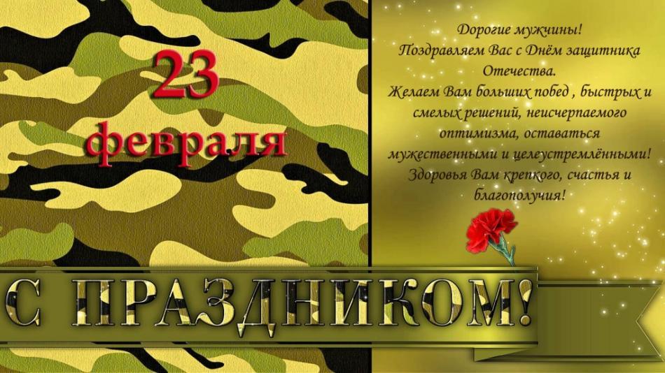 Поздравляем всех мужчин с днём защитника отечества!