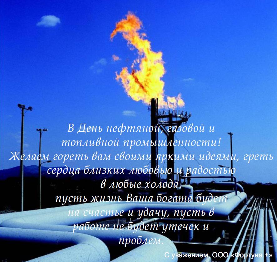 Уважаемые коллеги! Друзья! Поздравляем с профессиональным праздником! С Днём работников нефтяной, газовой и топливной промышленности!