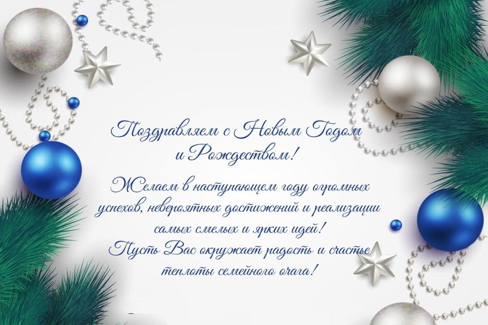 Поздравляем с Новым годом! и Рождеством!