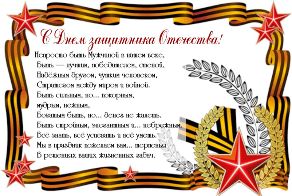 Поздравляем с праздником настоящих мужчин!