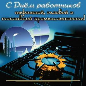Поздравляем с профессиональным праздником работников нефтяной, газовой и топливной промышленности!