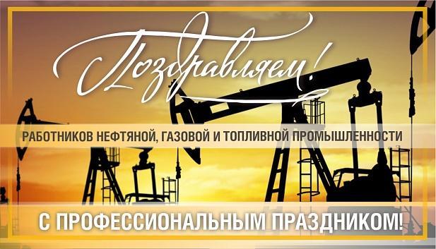 С днём работников нефтяной, газовой и топливной промышленности!