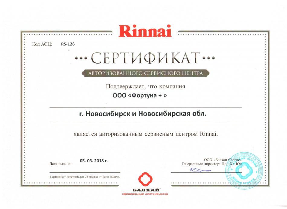 """С 5 марта 2018 года ООО """"Фортуна +"""" является авторизированным сервисным центром Rinnai."""